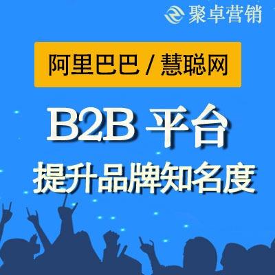 【B2B平台营销】B2B平台文案撰写|慧聪网|阿里巴巴