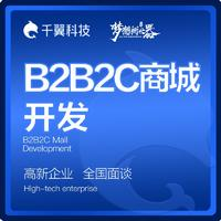 B2B2C商城网上电商系统多用户商城B2B2C平台开发小程序