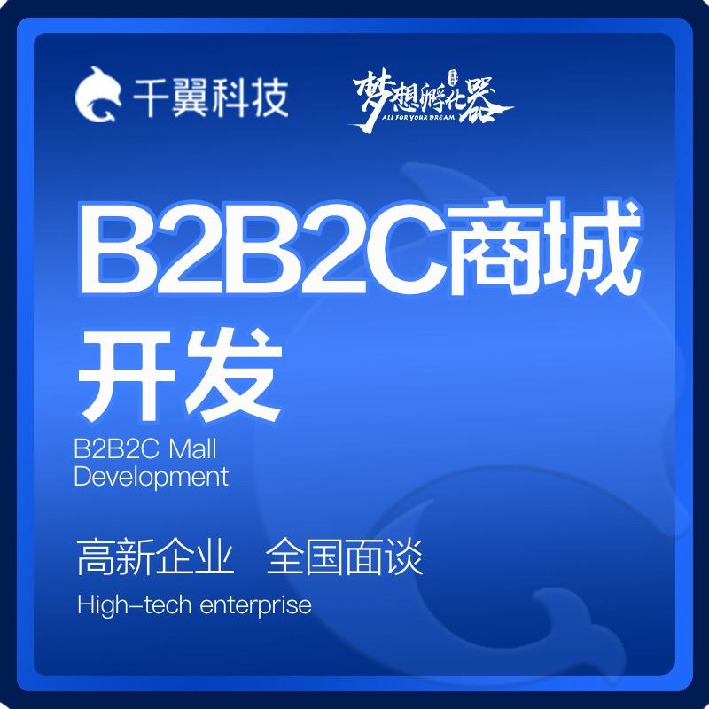 APP开发商城B2C商城网上电商系统多用户商城B2B2C