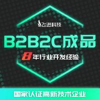 B2B2C商城系统成品多商家商城多商户平台/源码交付