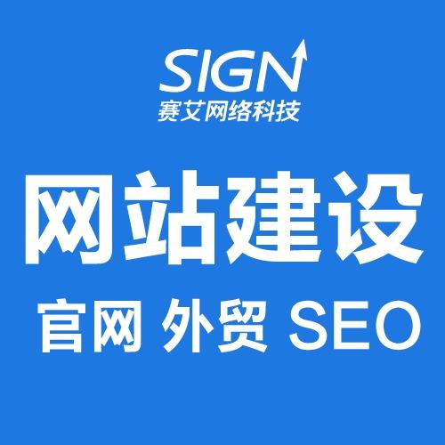 全能企业网站设计 网站建设 网站制作 网站定制开发 建站网站