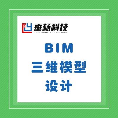 BIM三维建模设计/施工场地模型建设/BIM应用一站式服务
