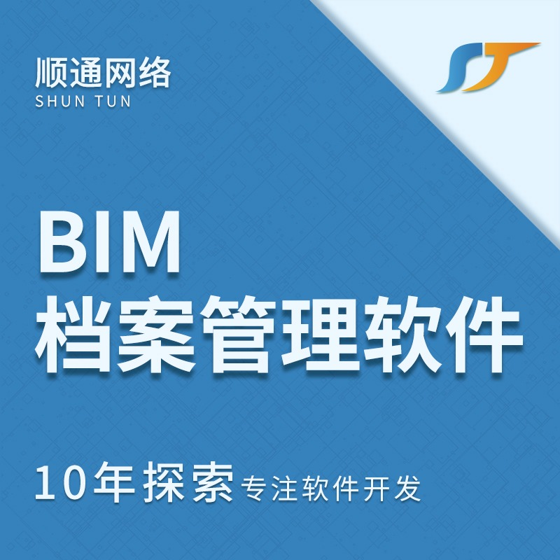 档案管理软件,基于档案管理系统,BIM档案系统,数字化档案