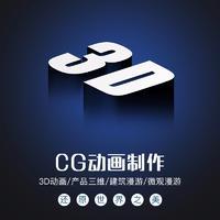 〖CG动画制作〗三维/3D/建筑漫游