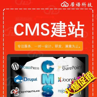 CMS,网站建设,网站制作,企业建站,建站系统,网站建设
