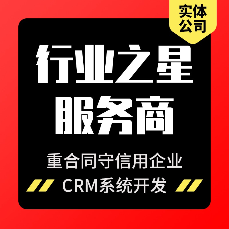 【CRM系统 开发 】ERP/CRM系统/OA办公/客户管理系统