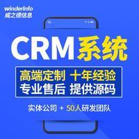 crm客户关系 管理 系统 软件  开发 公司erp 企业 生产仓库平台定制