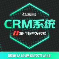 crm系统开发crm管理系统开发crm软件开发crm系统定制