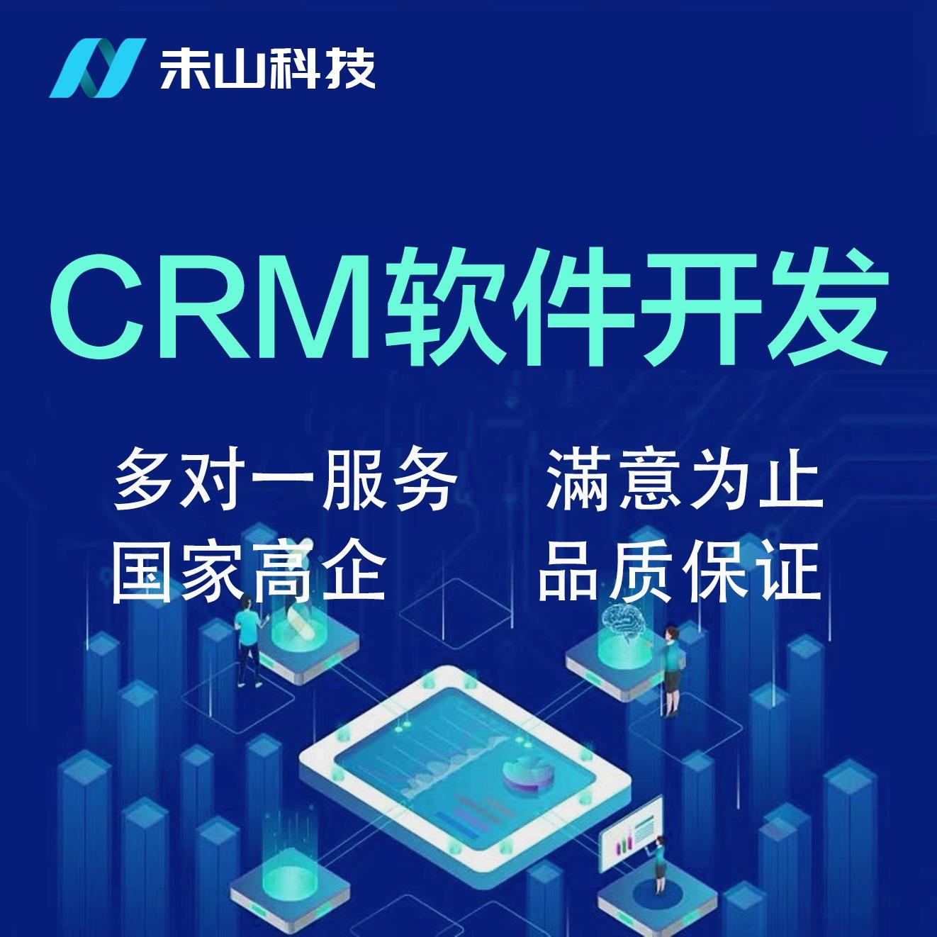 CRM软件/CRM管理/客户管理/移动办公/钉钉软件企业管理