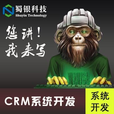 【CRM客户管理系统】crm软件crm软件管理软件CRM软件