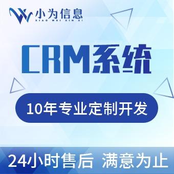 CRM客户管理系统开发办公系统开发CRM后台管理系统定制开发
