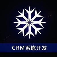 crm系统客户员工销售订单项目会员管理系统软件冰雪网络