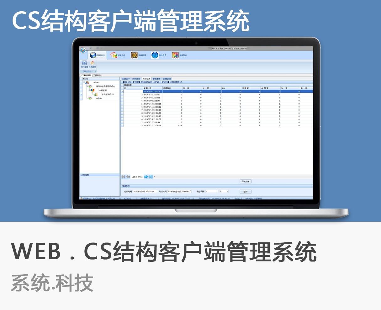 CS结构 客户端 管理系统 店铺管理 单价版本