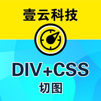 DIV+CSS切图,ps切图,HTML+css3制作jq交互