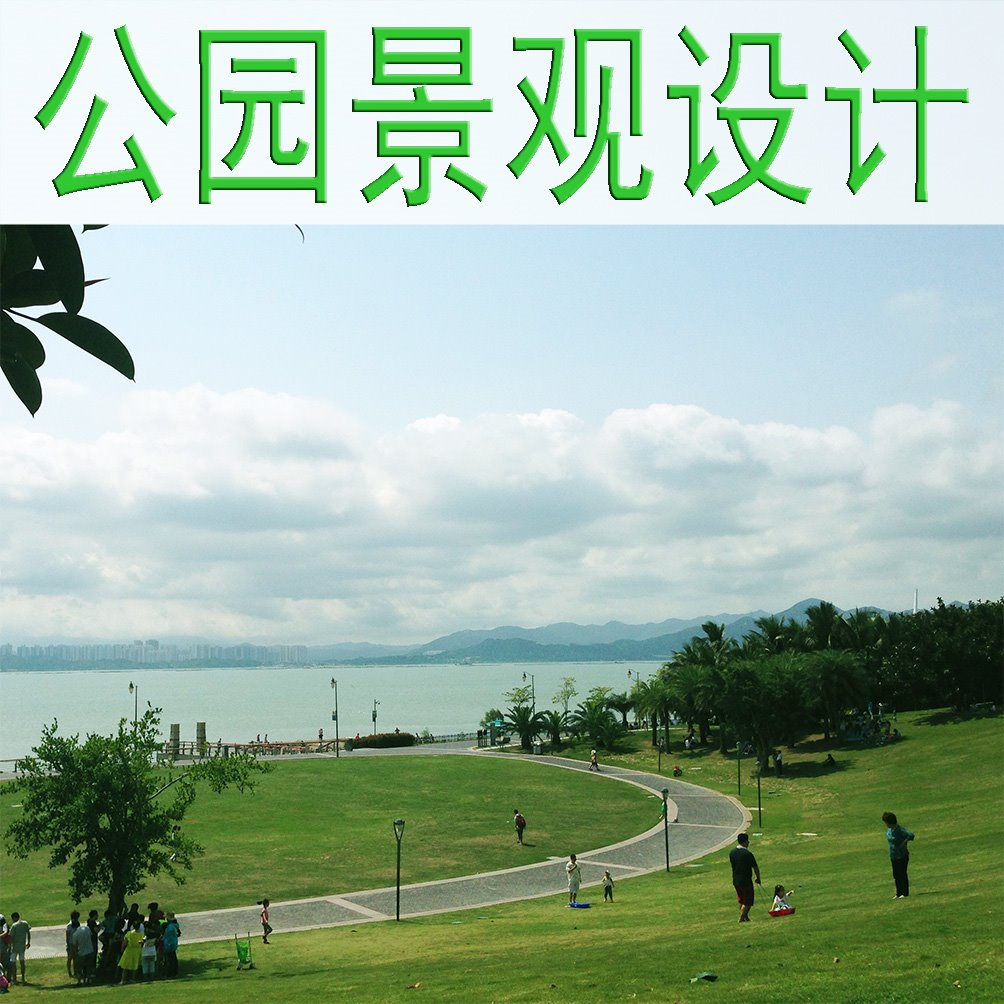 公园景观 设计 /开放空间景观 设计 /滨水绿地/湿地公园/文化长廊