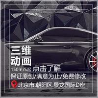 【三维动画】北京3d动画产品演示工业动画演示产品功能演绎设计