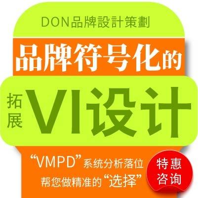 DON餐饮vi系统设计高端品质vi设计企业VI设计定制设计