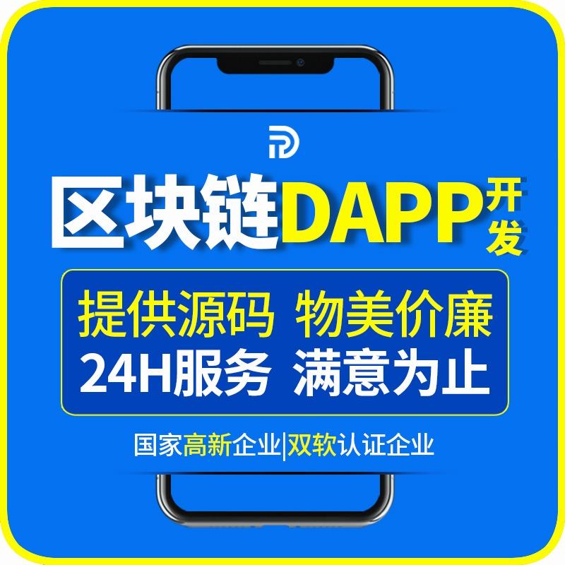 区块链Dapp数字钱包开发溯源行业解决 区块链开发