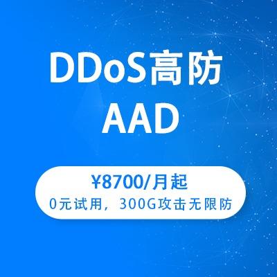 八戒云  DDoS高防