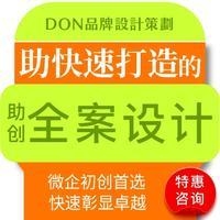 DON品牌全案策划品牌设计食品饮产品包装包装策划全案设计策划
