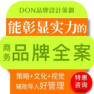 品牌全案策划DON餐饮教育食品包装全案设计
