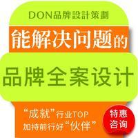DON严选农企业产品品牌全案设计策划青岛郑州重庆程度昆明西安