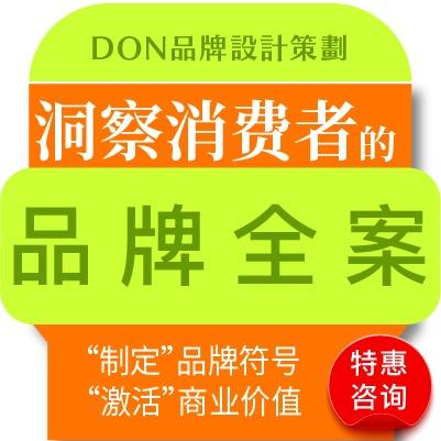 DON 品牌 全案策划 品牌 设计分析定位 品牌 文案策划视觉设计