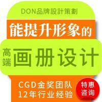 DON画册设计企业宣传产品说明图册招商活动教育教材样册设计