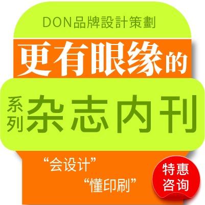 DON画册设计师书籍装帧期刊内刊封面印刷排版宣传册创意设计