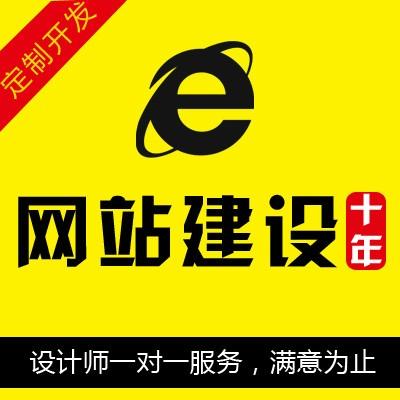 门户 网站  网站定制开发 企业 网站 电商 网站 金融 网站 教育 网站