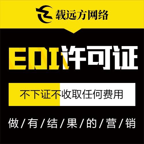 深圳EDI许可证办理edi经营许可证EDI年检EDI电信增
