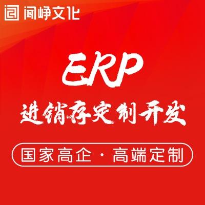 APP定制 开发 ERP项目管理软件 开发 OA系统CRM软件 开发