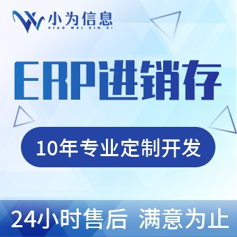 ERP进销存|管理系统定制开发供应商报价进销货存系统仓储开发