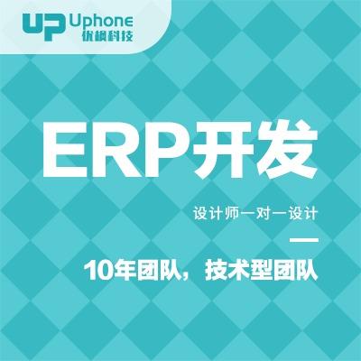 ERP进销存管理系统|erp采购管理系统|erp系统定制开发
