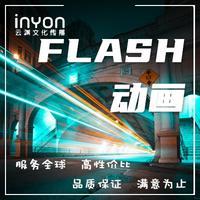 FLASH动画互联网游戏影视教育医疗建筑地产工业金融动画设计