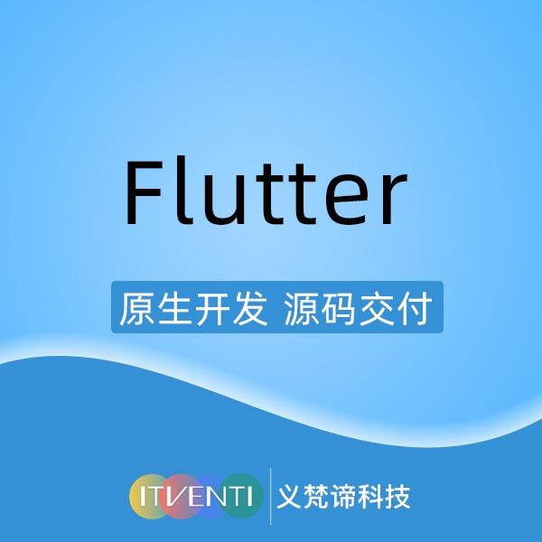 工具软件开发 FLUTTER跨平台开发 图形图表软件开发