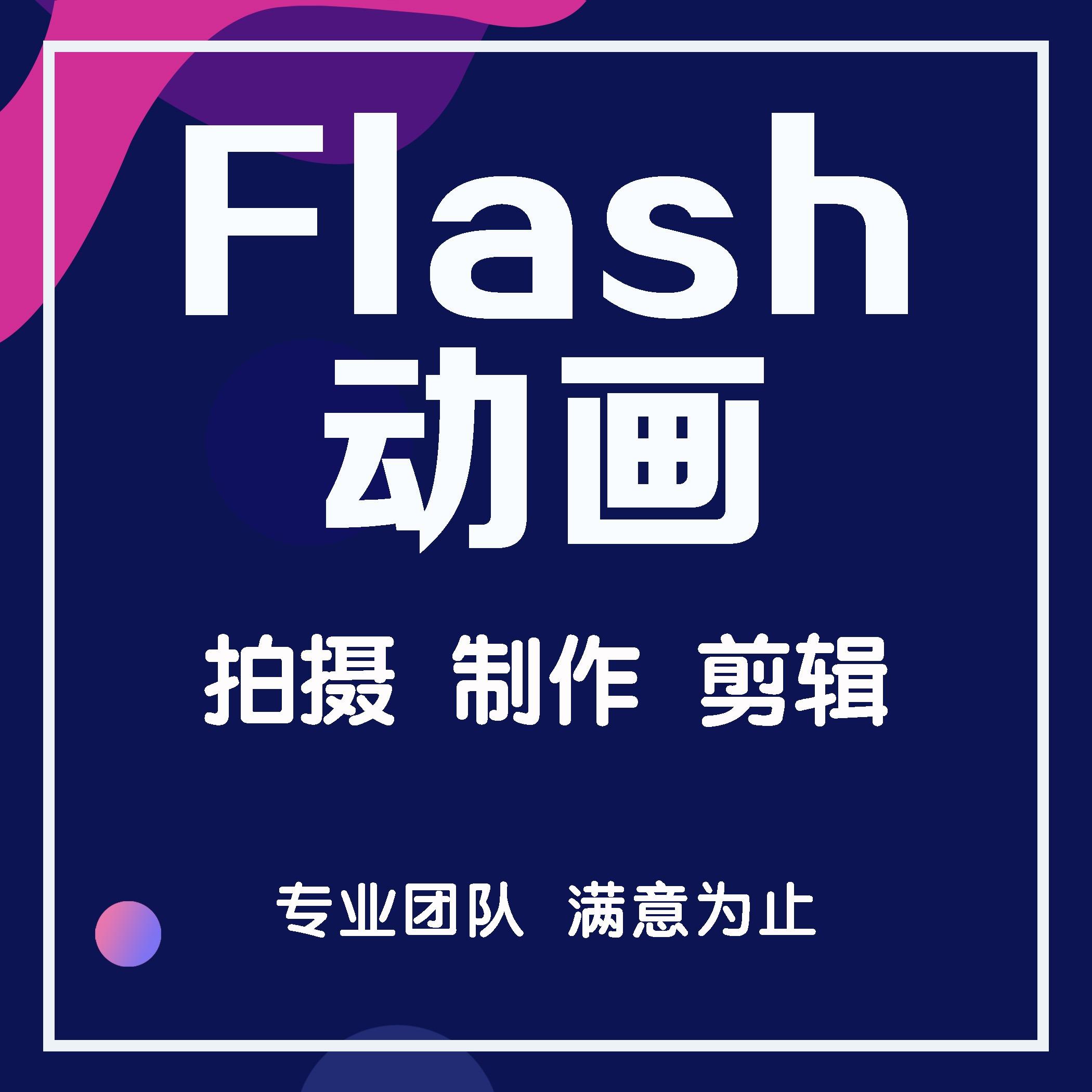 【Flash动画】flash动画制作手绘动画AE动画