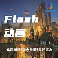 【FLASH动画设计】企业动画/政府动画/游戏动画/影视动画