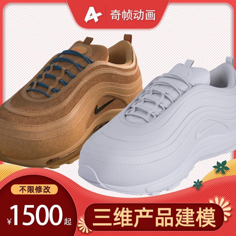 产品建模 电商建模 鞋 衣服服装模型 产品模型制作