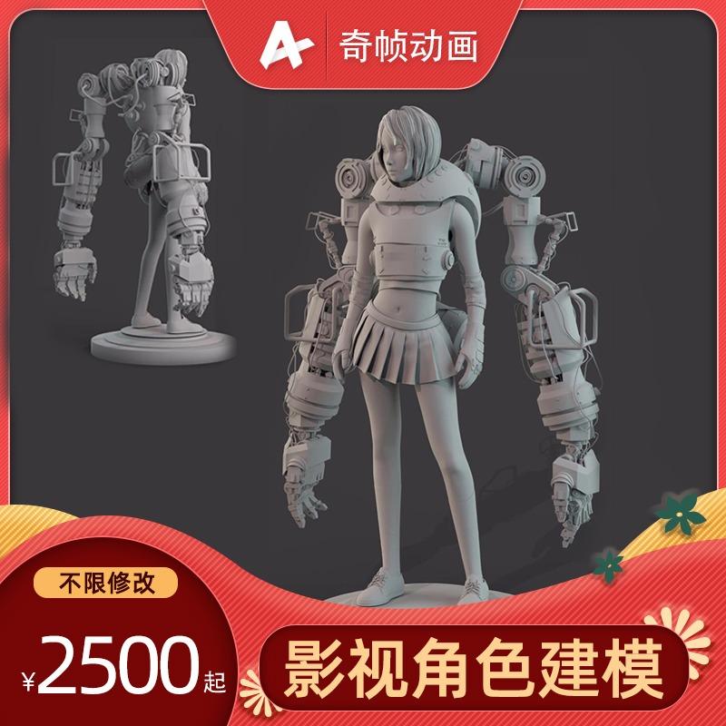 建模 动画角色建模 影视角色模型 写实人物模型 3D建模