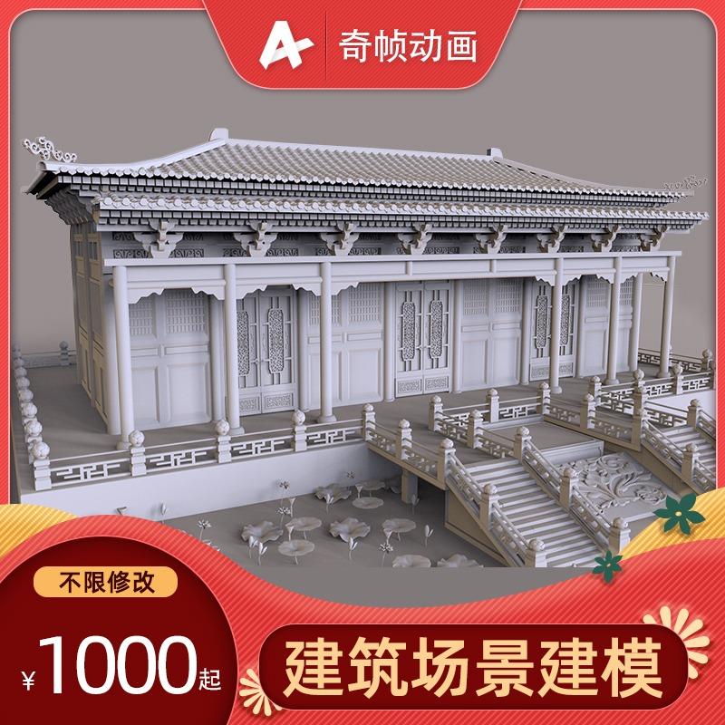 场景建模 建筑房屋建模 街道模型制作 建筑动画3D打印模型