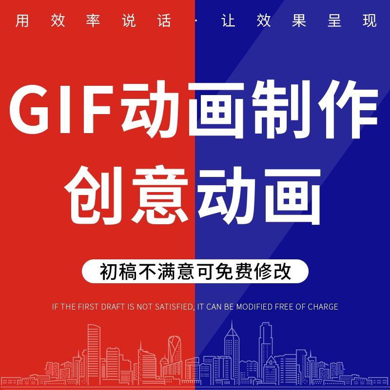 专业设计制作gif动画制作flash动画ae动画mg动画