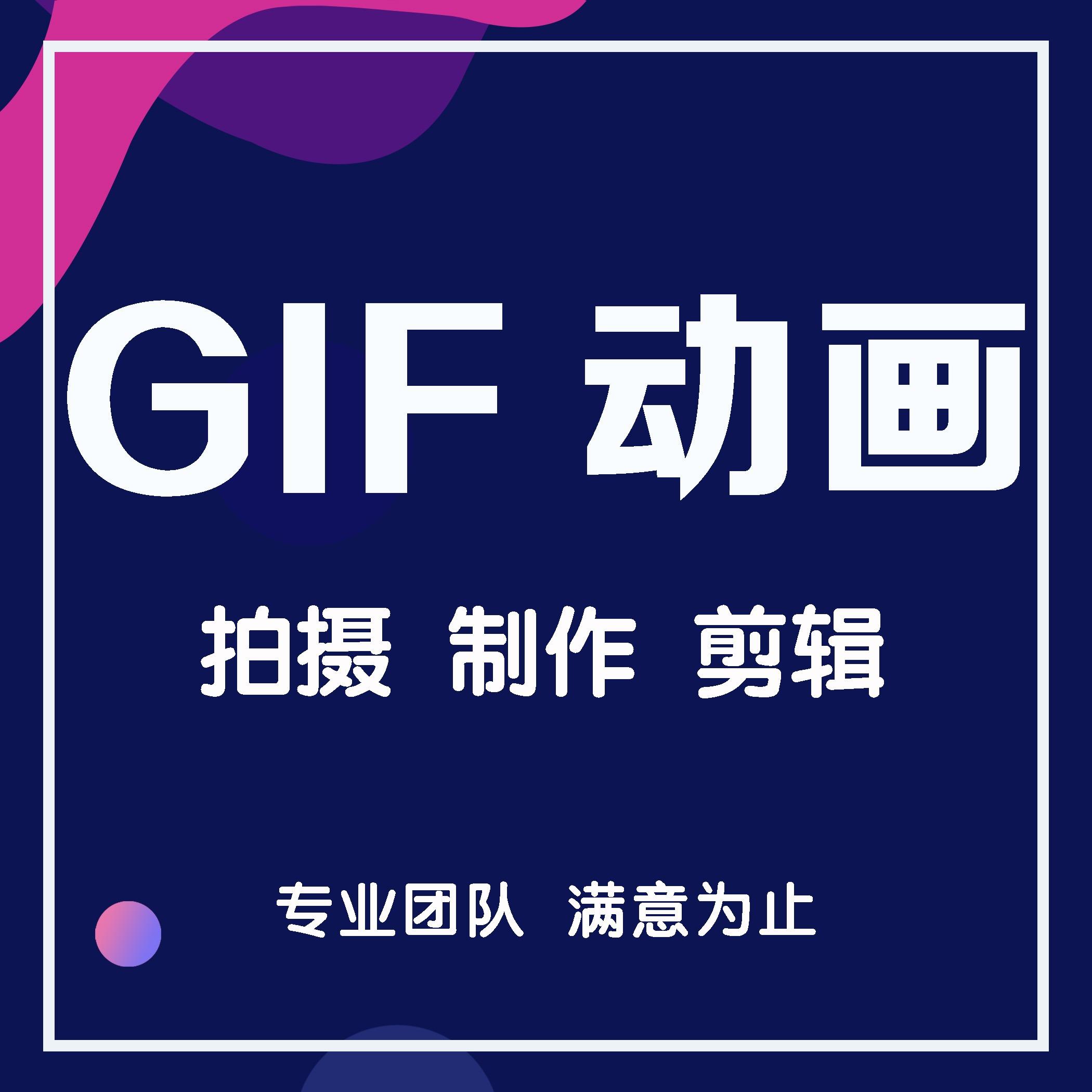 【GIF动画】高清精美GIF动画制作 动态设计保证原创