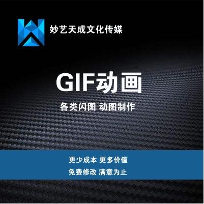 GIF动画设计、gif动图设计、绘制、制作
