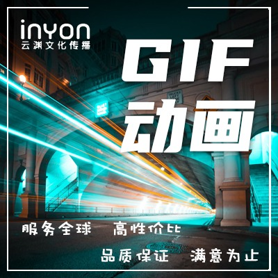 GIF 动画 场景礼物SVGA多媒体微表情包头像动漫形象MG设计