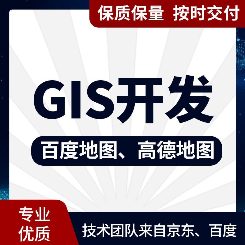 GIS地理系统/百度高德地图/物联网/统计分析/设备管控