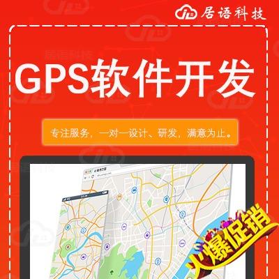 GPS软件开发,GPS车辆监控定位平台开发,GPS报修软件