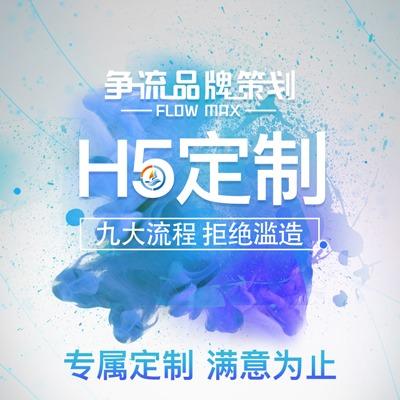 官网页面UI界面网站制作H5小程序设计微信易企秀兔展最酷网