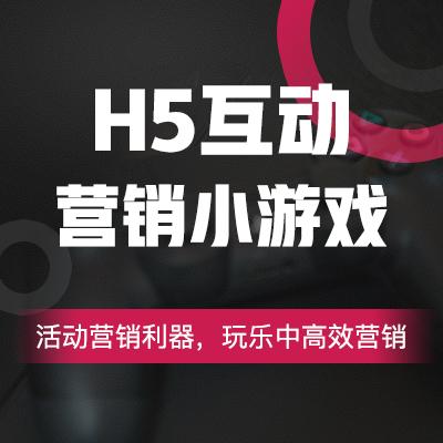 H5互动营销小游戏