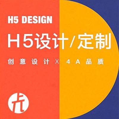 移动UI界面h5页面创意设计家电家具建材H5游戏设计定制开发